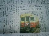 京阪電車〜テレビ車両引退に思う